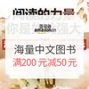 亚马逊中国 海量中文图书 满200元减50元