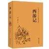 《西游记》吴承恩 著1本 9.5元包邮(下单立减)
