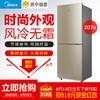 美的(Midea)BCD-207WM 207升 风冷无霜 智能控温 节能省电 双门两门家用租房电冰箱 1646元(需用券)