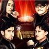 2017中国新歌声巅峰之夜   北京站 280元起  2017.10.08