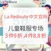 La Redoute中文官网 精选儿童鞋服专场 3件9折,4件8.8折