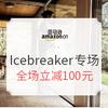亚马逊中国 ICEBREAKER店铺819狂欢 全场任意一件立减100元