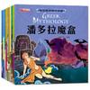 《经典希腊神话故事》 全10册 19.8元包邮(需用券)