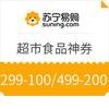 苏宁易购 超市神券 食品全品类 满299-100/499-200优惠券,不断汇总更新~