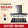方太(FOTILE)云魔方 烟灶套餐EM71T+GT6BE 18.5立方 天然气 5480元