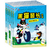 《中国经典动画大全集:黑猫警长》 全5册 14.9元包邮(24.9-10)