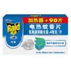 Raid雷达 电热蚊香片 无香 100mg*90片/盒(送加热器1个) 12.9元