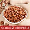 甜嘴猫坚果零食东北开口黄松子252g炒货小吃特产手剥原味红松子仁 18.6元(需用券)