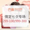 西集网 情定七夕 多品类优惠专场 每天10点、14点、18点抢299-100、599-200、999-300元券
