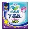 花王乐而雅(laurier)零触感特薄夜用护翼型卫生巾30cm8片(新老包装随机发货) 10.9元