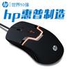 HP 惠普 电竞游戏 有线鼠标 19.9元(需用券)