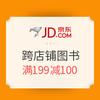 京东 跨店铺图书 满199减100,叠加值友专享优惠券