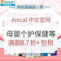 海淘活动:Amcal中文官网 精选母婴保健个护