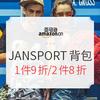 亚马逊中国 JANSPORT 杰斯伯背包折扣专场 99元包邮专区,四款背包售罄为止。还有1件9折、2件8折专区,下单立享