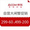 京东 大闸蟹促销开始 自营通用 299-60、499-200优惠券