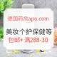 德国药房apo.com 夏日美妆节促销 全场美妆个护保健等 最低满188元免邮,满额最高再减45元