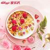 家乐氏谷兰诺拉玫瑰+草莓水果麦片2盒即食谷物早餐冲饮燕麦片 39.9元