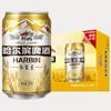 哈尔滨(Harbin) 小麦王啤酒 330ml*30听 整箱装 59.9元