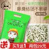 酷贝 猫绿茶豆腐猫砂 6L 9.8元(需用券)