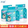子初 婴儿隔尿垫 20片*3包 *6件 108元(双重优惠,合18元/件)