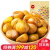 百草味 板栗仁 80g*2袋 24.9元,可199-120