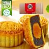 陶老大 清真中秋月饼 480g 5.9元(需用券)