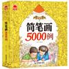 《简笔画5000例》精编版 13.8元(需用券)