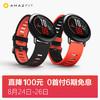 AMAZFIT智能运动手表 GPS定位 米动跑步安卓iOS华米手环团队出品 699元