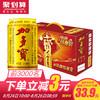 JDB 加多宝 凉茶罐装 310ml*15罐 *3件 86.7元(双重优惠)