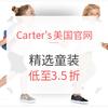 Carter's美国官网 精选童装 低至3.5折