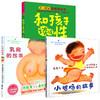 《小鸡鸡的故事》+《乳房的故事》+《和孩子谈谈性》 全3册 39.9元包邮(需用券)