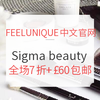FEELUNIQUE中文官网 精选 Sigma beauty 化妆刷专场 全场7折+满£60包直邮