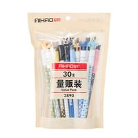 AIHAO 爱好 中性笔 30支