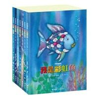 《彩虹鱼系列》(套装7册)+《启发大卫·香农系列经典绘本》(套装共4册)+《袋鼠妈妈视觉翻翻书》 +凑单品