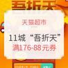 """天猫超市 11城""""吾折天""""优惠专场 0点、12点、17点抢176-88元优惠券,每场5次机会"""
