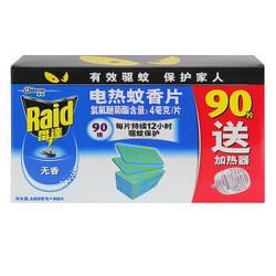 雷达 电热蚊香片 加热器+90片无香型 驱蚊 电蚊香