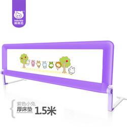 棒棒猪 床护栏宝宝围栏 1.2m