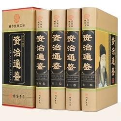 《资治通鉴》(中华线装书局)文白对照 4册