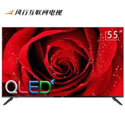 风行(FunTV) 55Q2 55英寸 QLED量子点 8G+64位芯片 秒播 BesTV海量内容 4K超高清超窄边框网络智能WIFI平板液晶互联网电视(黑色)