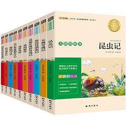 《彩图注音版世界十大名著》共10册