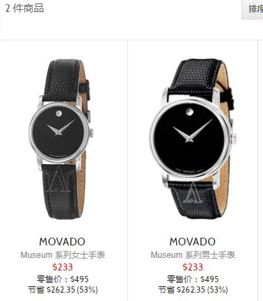 MOVADO 摩凡陀 Museum 博物馆系列 2100002/2100004 男/女款时装腕表