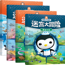 《海底小纵队书迷宫大冒险》全套4册
