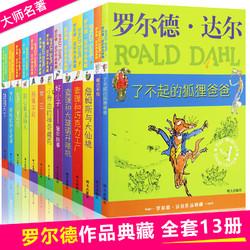 《罗尔德达尔作品典藏全套》 13册