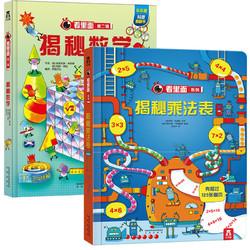《揭秘乘法表》+《揭秘数学》全2册