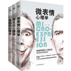 《微表情/心微反应/微动作心理学》全集3册