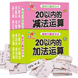 《20以内的加减法运算》全套2盒