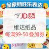 京东超市 维达纸品 每满99减50,叠加100减20优惠券,整点抢199减100神券