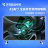 乐视超级电视 超4 X43M 43英寸智能高清液晶网络电视(标配底座) 2099元