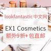lookfantastic中文官网 精选EX1 Cosmetics美妆专场 在线8折+额外9折+满380元包直邮