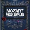 法语音乐剧《莫扎特》  上海站 200元起